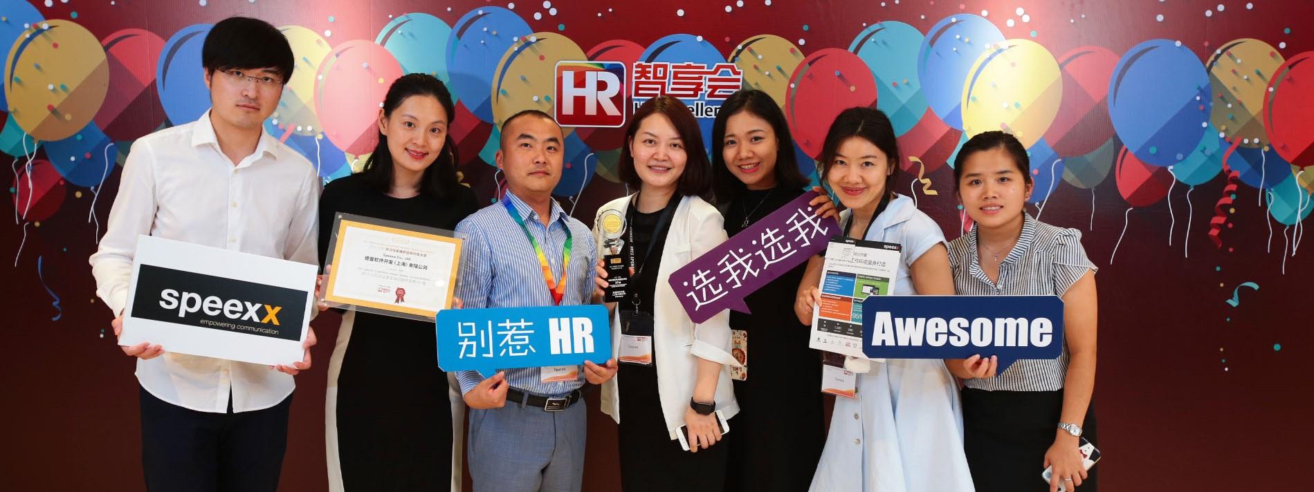 speexx value award china